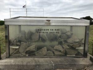 5.16 군사쿠데타 이후 파괴된 백조일손지묘의 위령비|노용석 제공