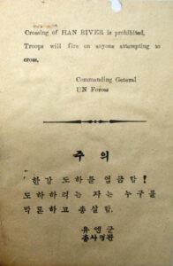 한강 도하 금지를 알리는 삐라|1951.1. NARA 소장, 전갑생 제공