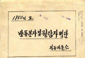 반동분자 및 월람자 명단(1)|정동파출소, 1950, NARA 소장, 국립중앙도서관