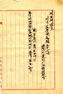반동분자 및 월람자 명단(3)|정동파출소, 1950, NARA 소장, 국립중앙도서관
