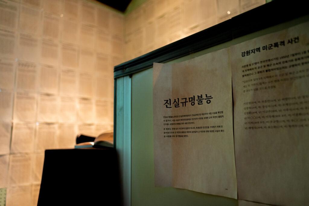 #35 전쟁을 통과하는 10개의 방|ⓒ 정다우리